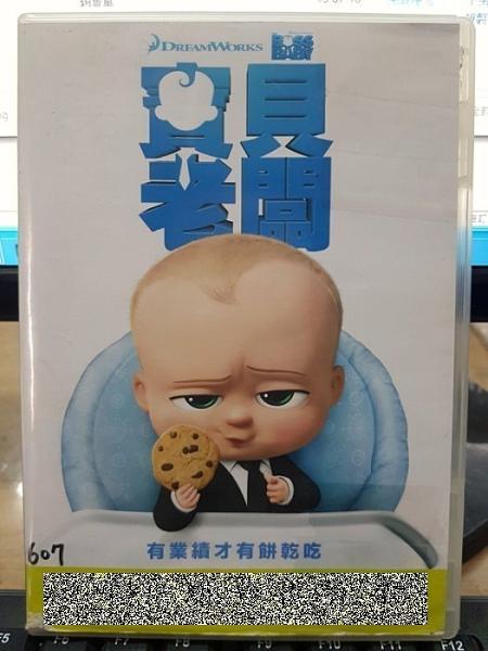 挖寶二手片-B23-正版DVD-動畫【寶貝老闆】-國英語發音(直購價)