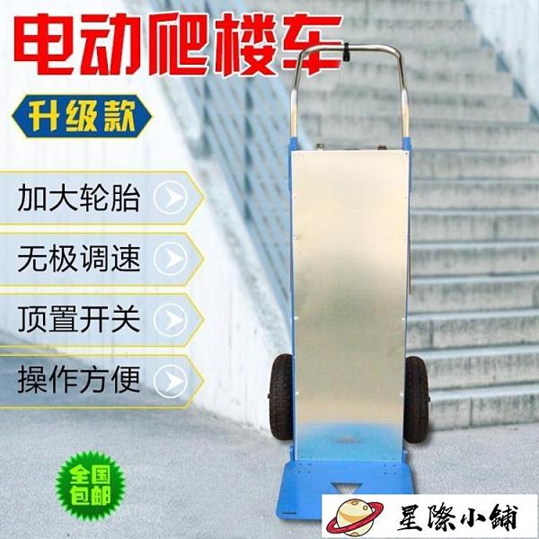 爬樓車 新款電動載物載重爬樓機上下樓梯神器 家具家電建材拉貨搬運車 星際小鋪