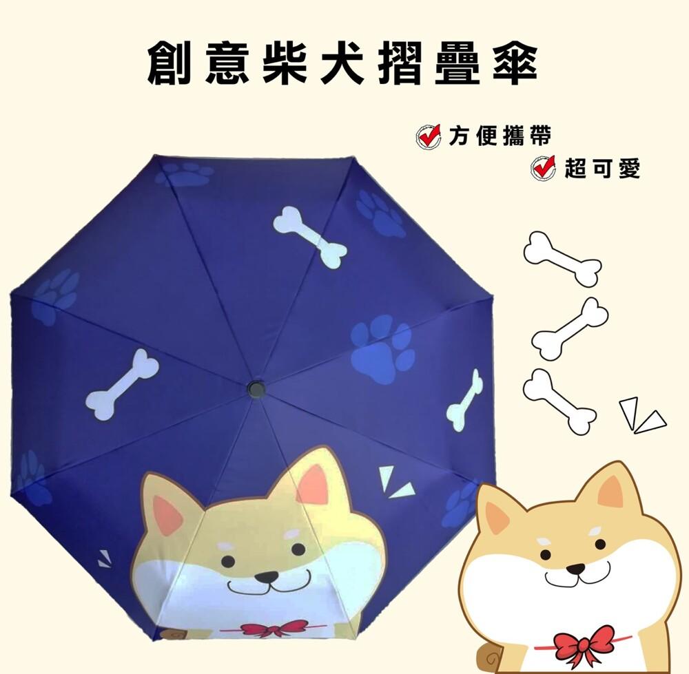 降溫傘三折自動傘 反光條 兒童雨傘 小學生 抗uv雨傘  輕便 柴犬 防風