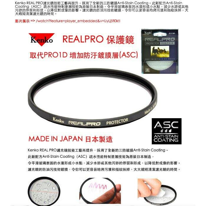 【eYe攝影】Kenko REAL PRO PROTECTOR(W) 77mm MRC UV 防水鍍膜 取代 PRO1D