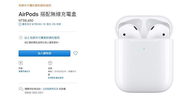 【台灣公司貨 保固最安心 一年保固】Apple 蘋果 AirPods 無線藍芽耳機搭配無線充電盒 原廠盒裝