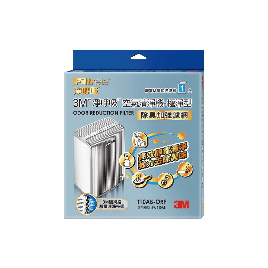 【哇哇蛙】3M T10AB-ORF 極淨型空氣清淨機專用濾網-除臭加強型 清淨機 除濕機 防螨 PM2.5