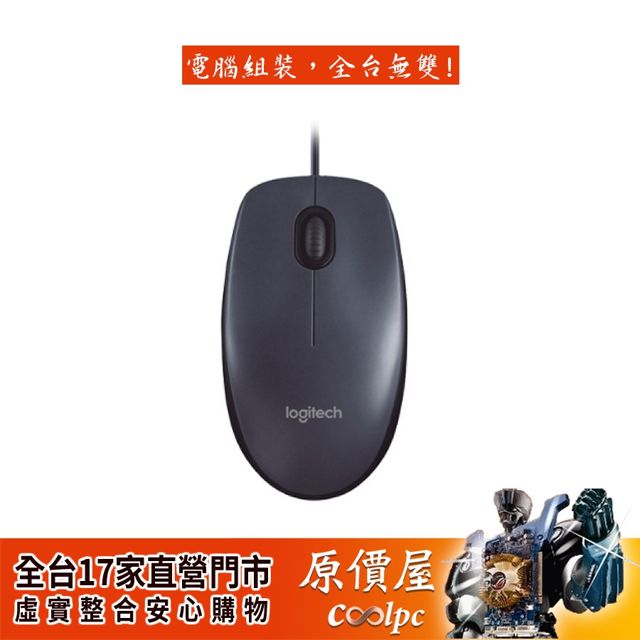 Logitech 羅技 M90 光學滑鼠/有線/原價屋