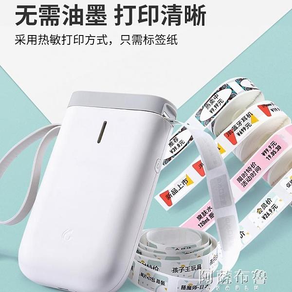 標籤機 精臣D11打碼機打價機手持家用全自動雙排打碼器辦公食品商品標價機 阿薩布魯