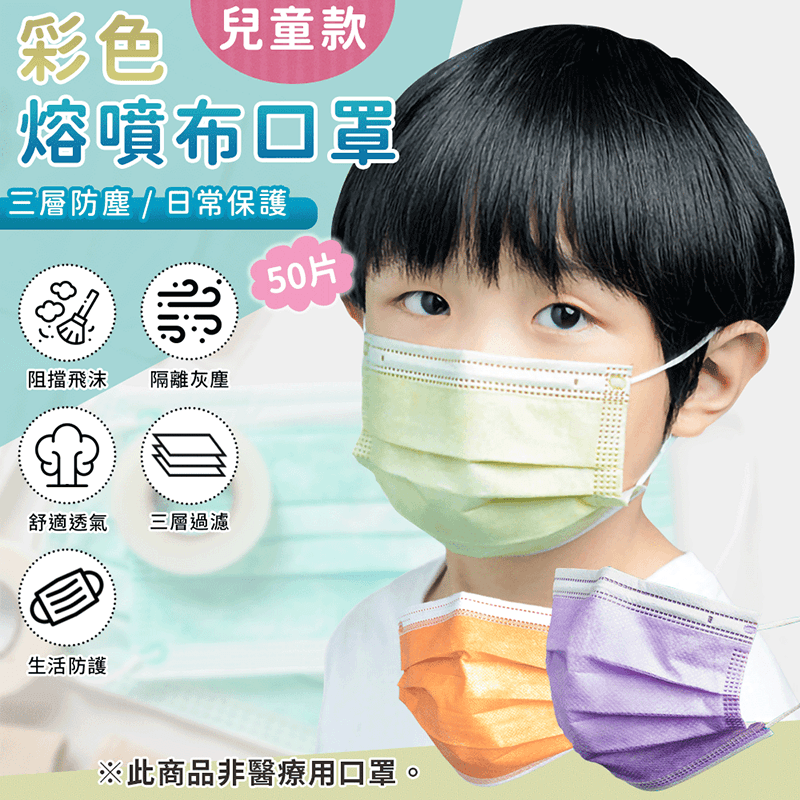 兒童三層熔噴布6色彩色口罩50入(贈便攜洗手皂紙1盒)