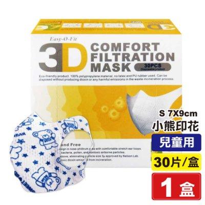 超服貼3D立體口罩(S號7-9cm 兒童用) (小熊印花) 30片/盒 (台灣製造 細菌過濾BFE平均高達95%) 專品藥局【2016043】
