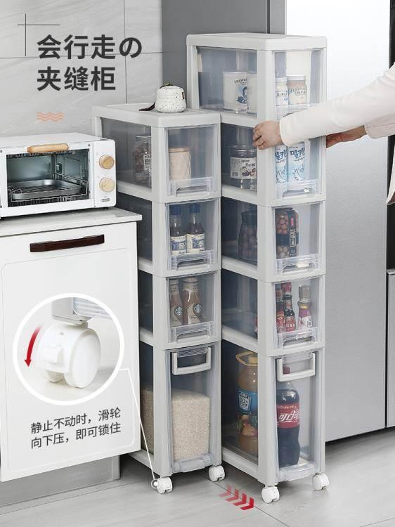 收納櫃 夾縫收納置物架抽屜式夾縫收納櫃塑料18CM20CM超窄廚房縫隙置物架