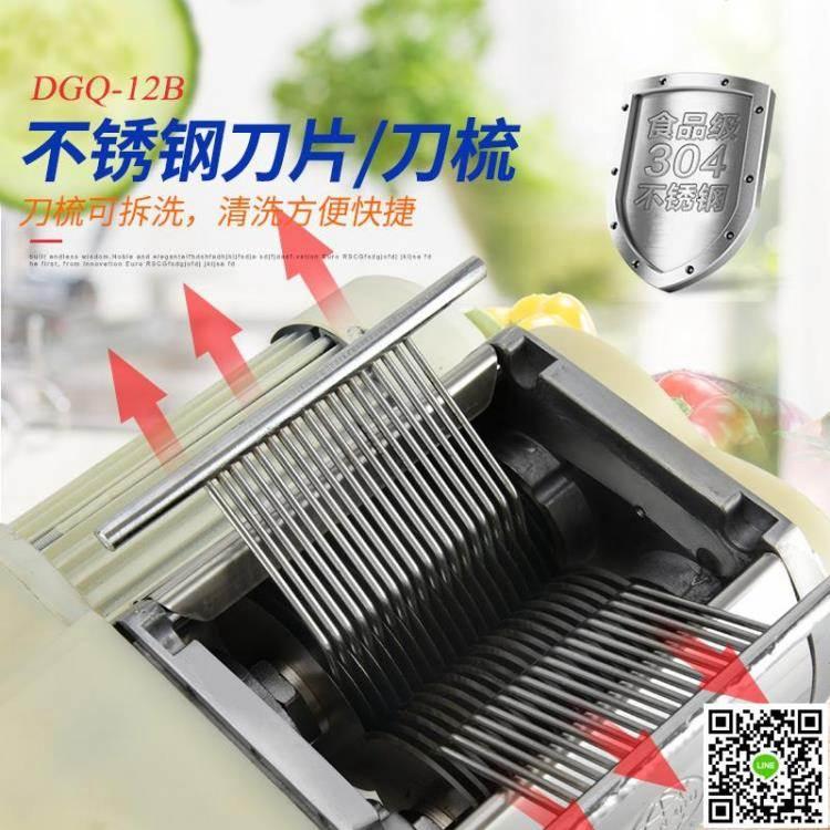 電動切肉機 新款全球12型切肉機商用電動切片切絲機不銹鋼切肉片肉絲家用
