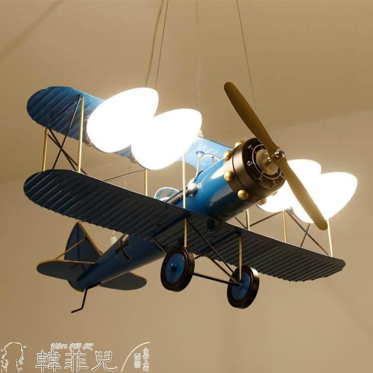 吊燈 款復古飛機燈兒童房卡通吊燈男孩臥室led燈具創意個性燈美式