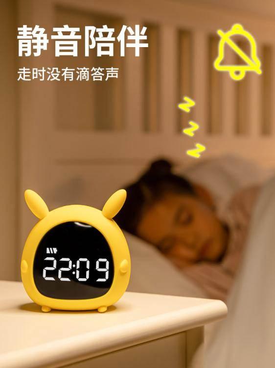 鬧鐘智慧會說話小鬧鐘靜音電子學生用創意個性懶人兒童卡通充電款床頭