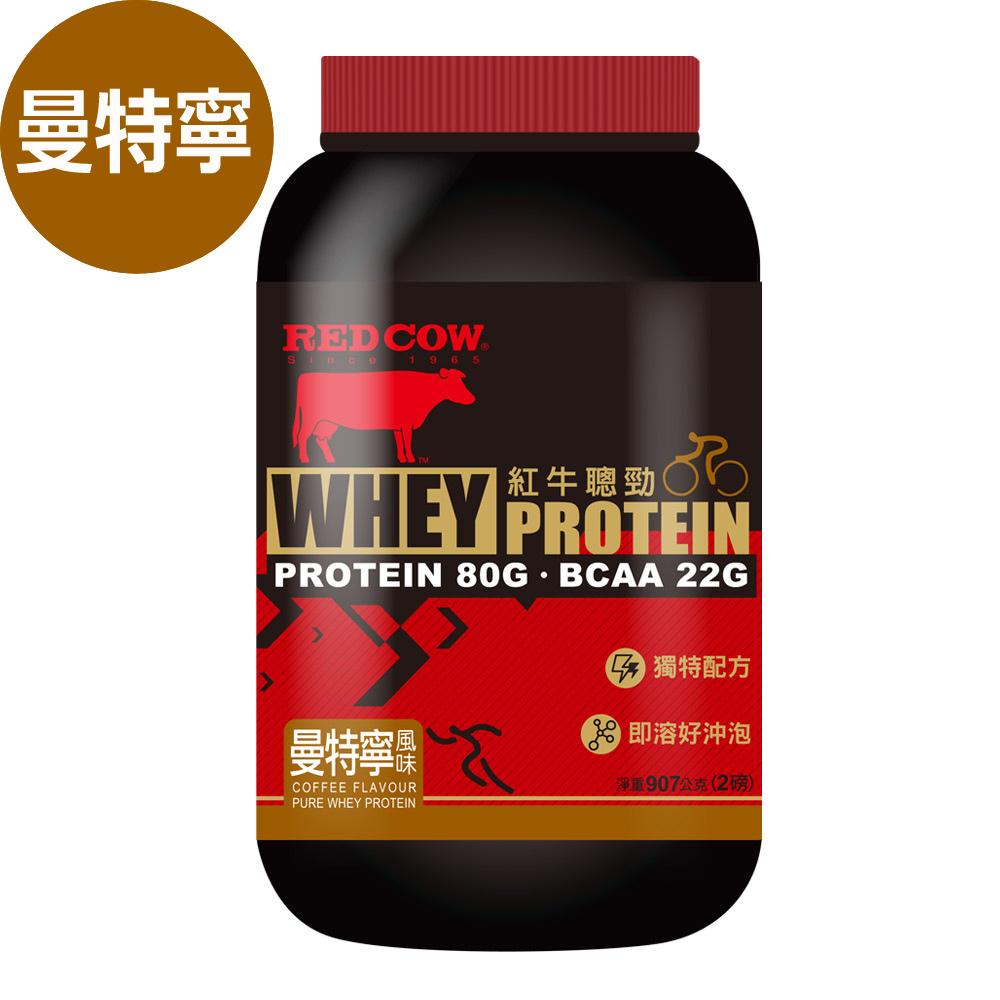[紅牛] 聰勁即溶乳清蛋白 1罐+1盒 (2磅/罐+35g*15包/盒)曼特寧風味(罐) +乳酸風味(盒)