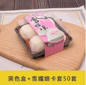 雪媚娘包裝盒蛋黃酥盒子肉松小貝4粒裝泡芙四粒裝青團打包月餅盒