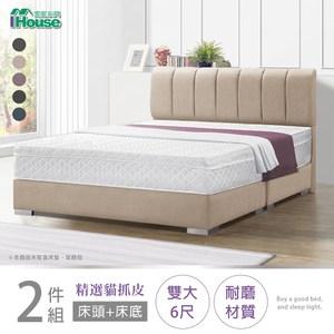 IHouse-艾麗卡 線條厚面貓抓皮(床頭+床底)房間2件組 雙大6尺鐵灰色#707-01