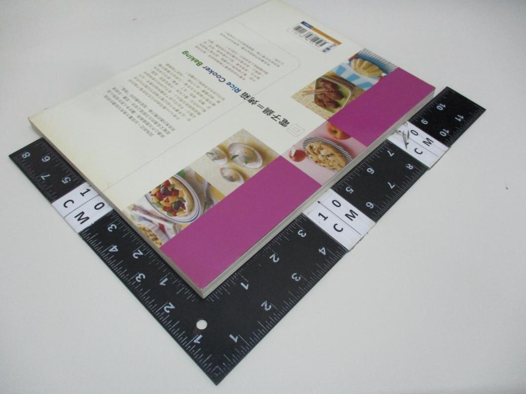 【書寶二手書T3/餐飲_DN6】電子鍋做點心-省錢便利One Touch 不用買烤箱也能做蛋糕_王安琪