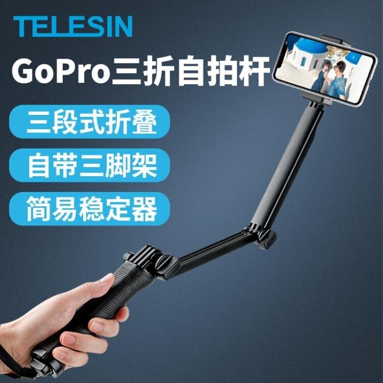 自拍棒 手持桿insta360/action運動相機GoPro8/7三向三折自拍桿配件