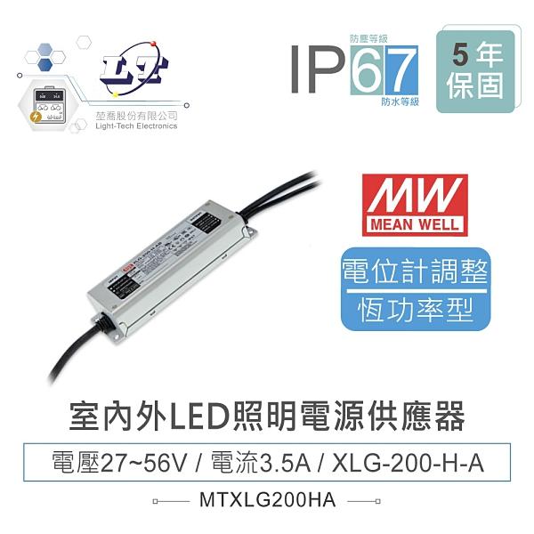 『堃邑Oget』MW明緯 27~56V/3.5A XLG-200-H-A 室內外LED照明專用 恆功率電源供應器 IP67 『堃喬』