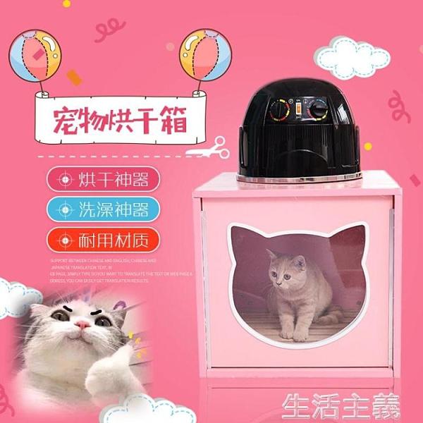 寵物烘乾機 寵物烘干箱吹水機烘干機狗狗貓咪吹毛烘干神器洗澡家用靜音拼接 MKS生活主義