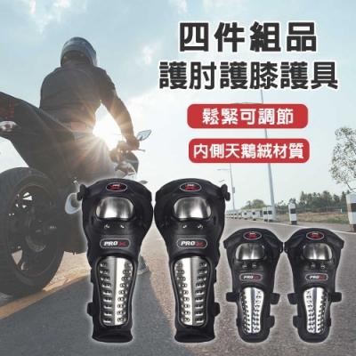 【PRO-BIKER 重機必備護具】不銹鋼注塑護膝/護肘 防摔護具 騎士護具(安全性升級 四件組)