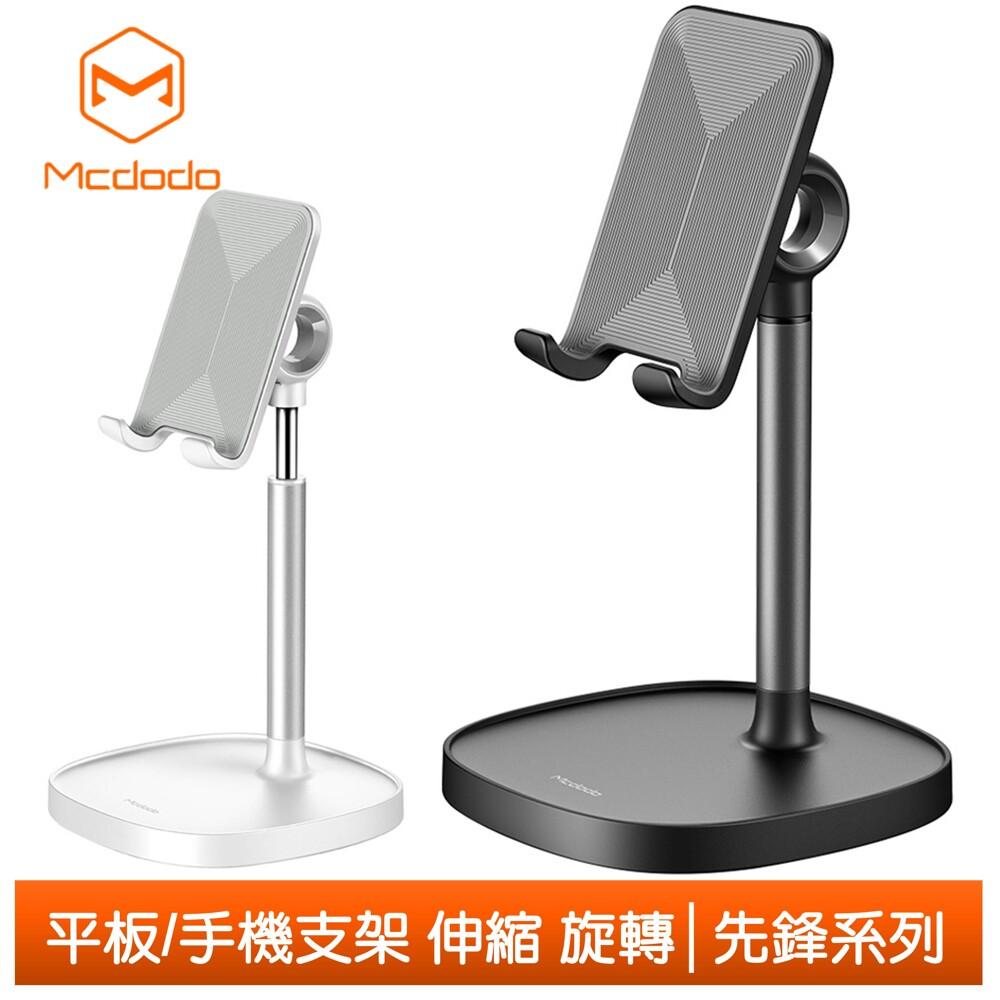 mcdodo 麥多多 平板/手機支架桌上型伸縮旋轉直播追劇懶人支架 先鋒系列