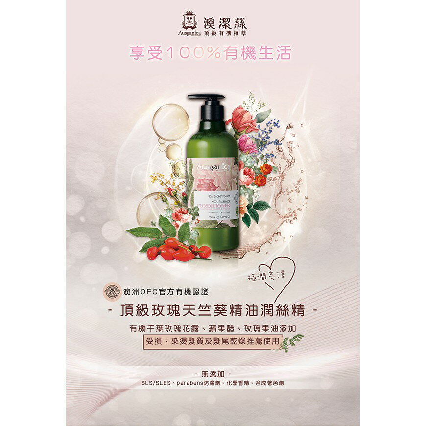 【Ausganica】澳潔蕬頂級有機成分玫瑰天竺葵精油潤絲精 500ml