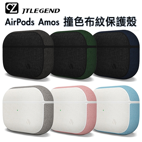 JTL JTLEGEND Amos AirPods Pro 撞色布紋保護殼 防塵套 防摔套 藍牙耳機盒保護套