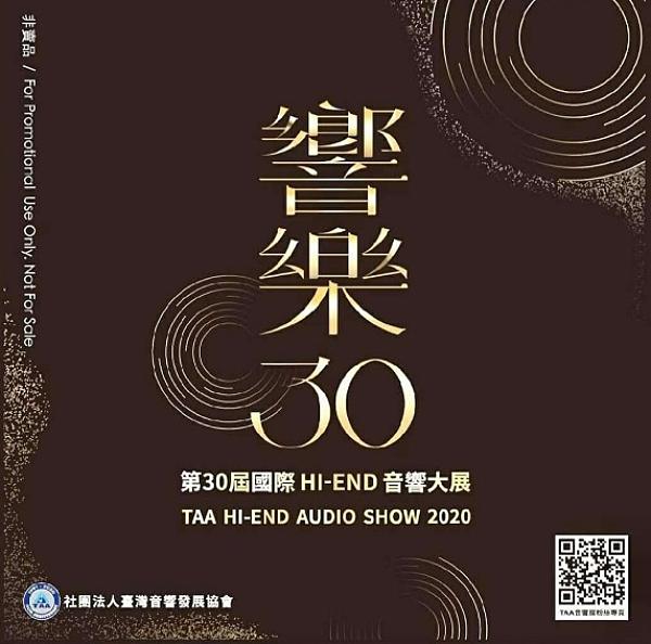 【停看聽音響唱片】【CD】2020年第三十屆 TAA Hi-End 音響大展 30週年紀念CD
