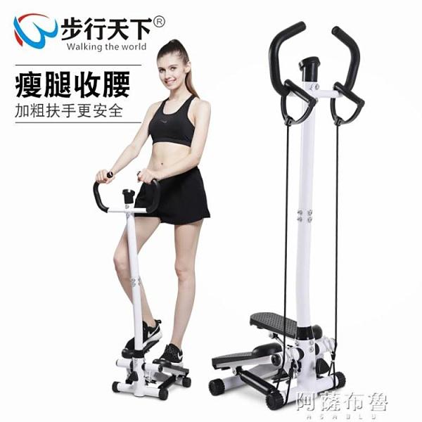 踏步機 扶手踏步機 家用靜音機多功能腳踏機瘦腿登山健身器材 MKS阿薩布魯