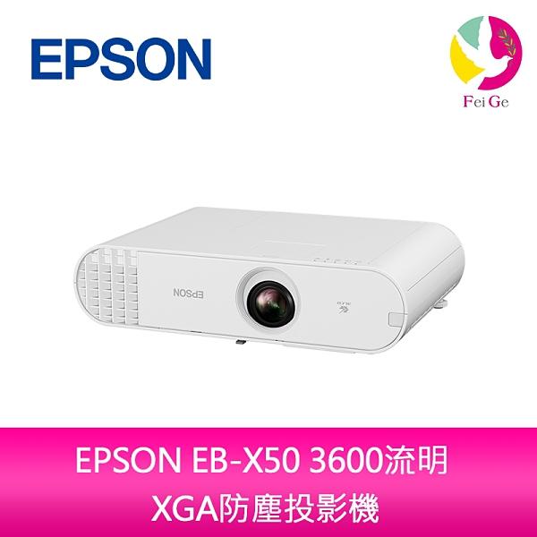 分期0利率 EPSON EB-X50 3600流明 XGA防塵投影機 上網登錄享主機含燈泡三年保固
