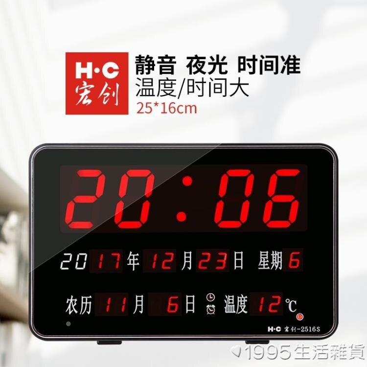 數碼萬年歷電子鐘錶掛鐘客廳靜音電子鐘錶時鐘掛墻掛鐘掛錶 兒童節新品