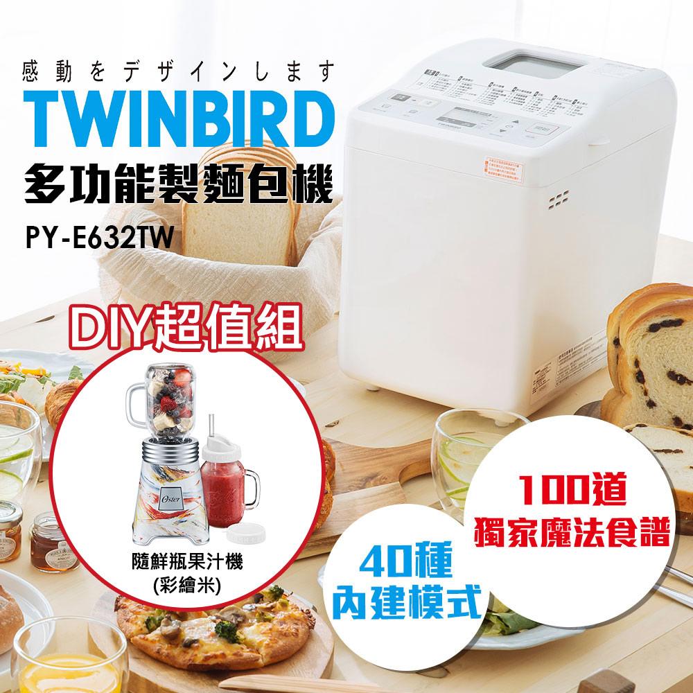 日本Twinbird-多功能製麵包機PY-E632 +美國Oster-2020限定Ball Mason Jar隨鮮瓶果汁機(彩繪米)