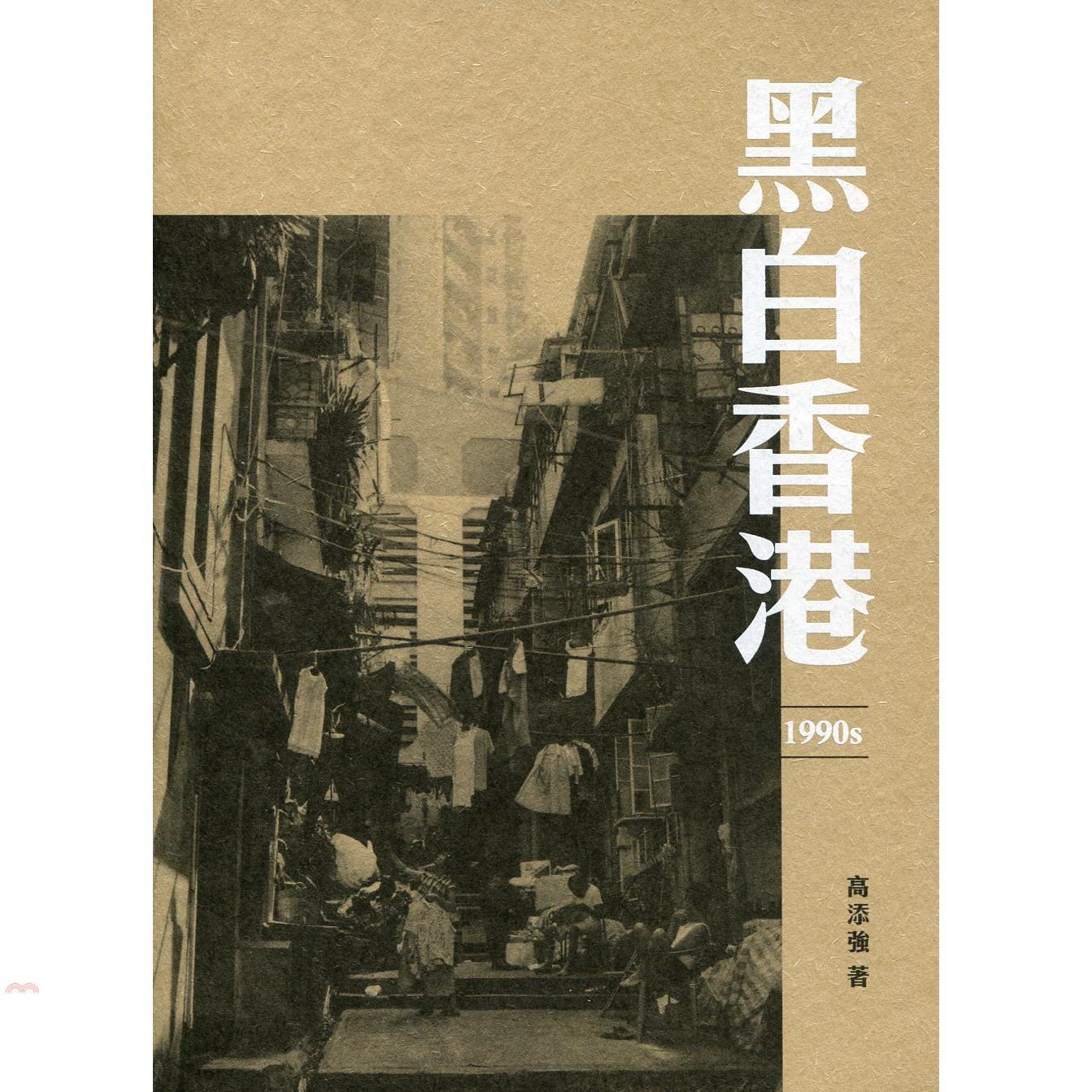 《香港三聯書店》黑白香港 1990s[79折]