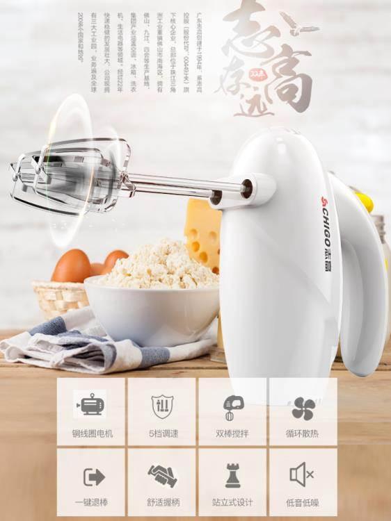 打蛋器 志高電動打蛋器家用烘焙工具套小型自動打蛋機奶油打發器和面攪拌