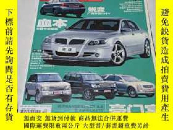 二手書博民逛書店罕見汽車雜誌2006-4Y237289