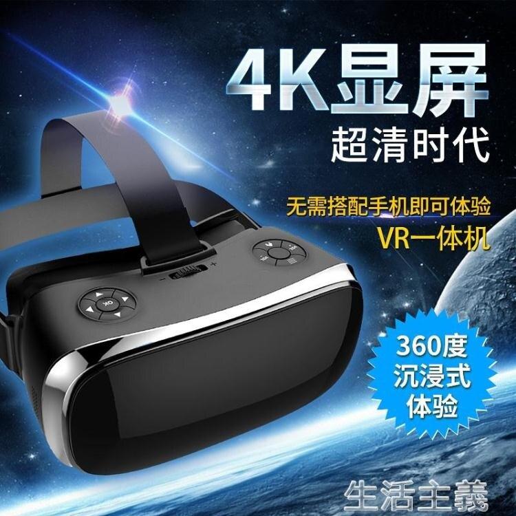 VR眼鏡 vr眼鏡一體機4K游戲智慧家用電腦設備wifi全景3d頭戴顯示器HDMI 新年禮物