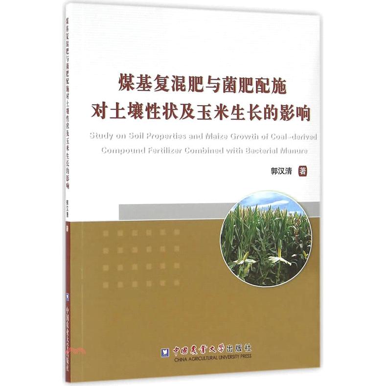 煤基複混肥與菌肥配施對土壤性狀及玉米生長的影響(簡體書)[5折]