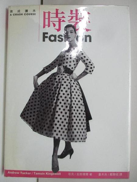 【書寶二手書T2/藝術_AT4】時裝 Fashion_安德魯.塔