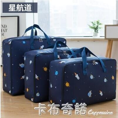 棉被子收納袋特大號行李袋裝衣服袋整理衣物搬家打包手提套裝 聖誕節全館免運