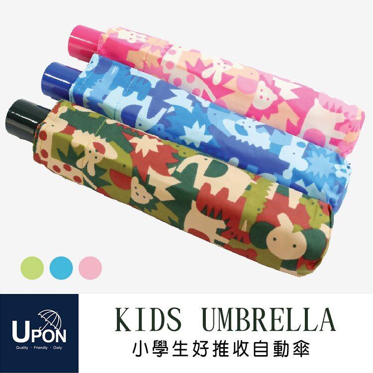 upon雨傘 小學生好開收動物迷彩自動傘 晴雨傘 小孩自動傘 輕巧 方便攜帶 學生傘 兒童使用