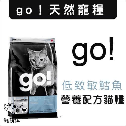 go低致敏鱈魚無穀全貓糧8磅加拿大製(優惠活動價)