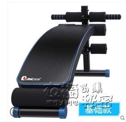 [限時優惠]仰臥起坐健身器材家用多功能仰臥板收腹機男仰臥起坐輔助器可摺疊