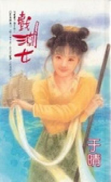 二手書博民逛書店 《戲潮女》 R2Y ISBN:9578105665│于晴