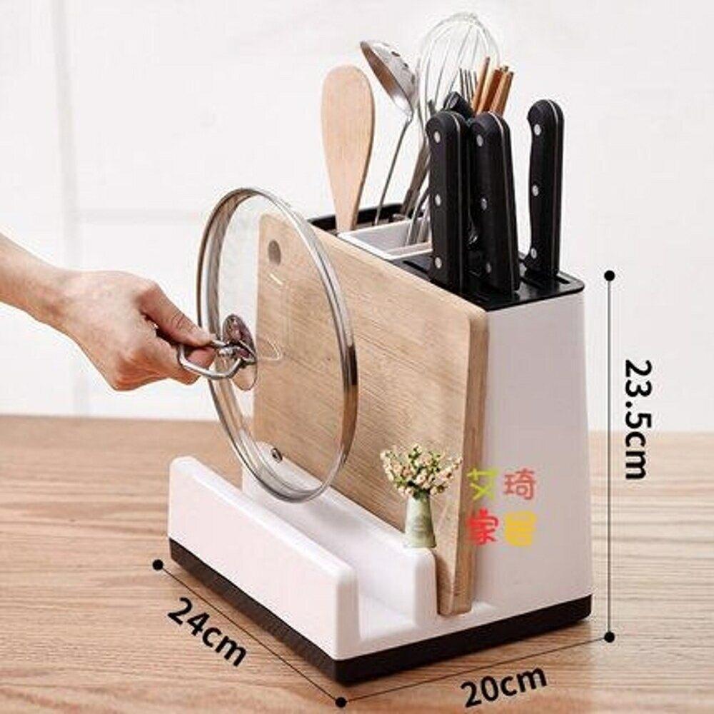 菜刀架 多功能刀架砧板一體廚房用品收納置物架放菜板筷子鍋蓋刀具的盒子【99購物節】