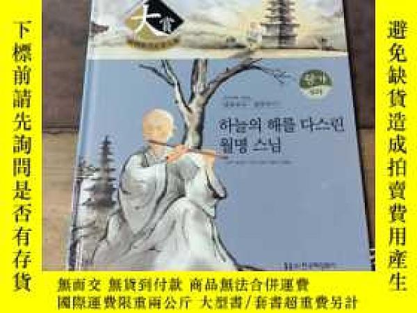 二手書博民逛書店韓國原版繪本罕見純韓文原版書 (編號297)Y271632
