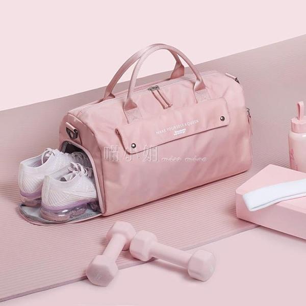 網紅運動健身包女包小干濕分離短途旅行手提行李袋防水游泳瑜伽包 喵小姐