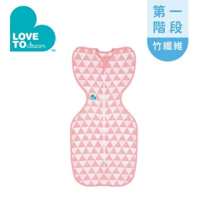Love To Dream 第一階段(0歲~6個月)蝶型包巾 0.2TOG竹纖維款 (S/M任選)
