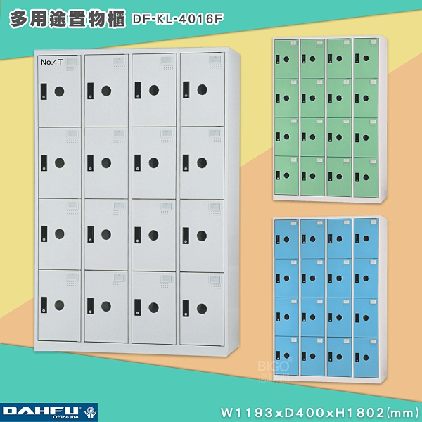 《大富》DF-KL-4016F 多用途置物櫃 (附鑰匙鎖,可換購密碼櫃) 收納櫃 員工櫃 櫃子 鞋櫃