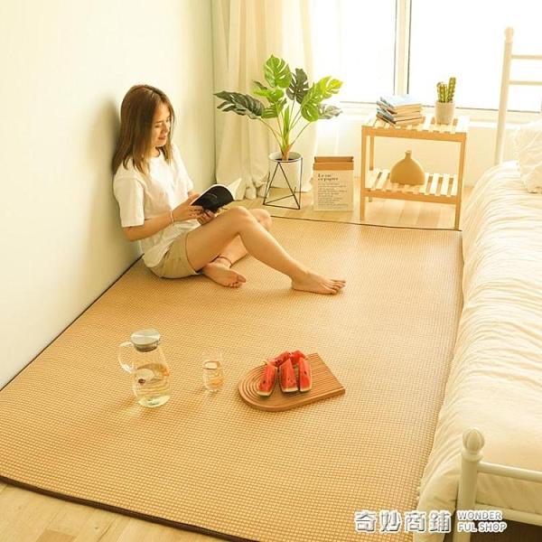 日式藤席地毯客廳臥室陽台榻榻米地墊夏季床邊爬行墊涼席墊子房間 ATF 【全館免運】