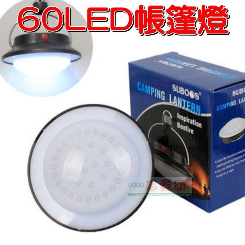 【珍愛頌】A120 豪華組 60LED 三段調光 帳篷燈
