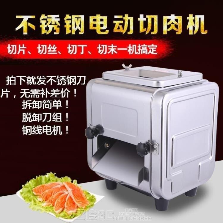 自動切肉機 不銹鋼刀片千盛華萍電動商用多功能切肉機切片切絲機