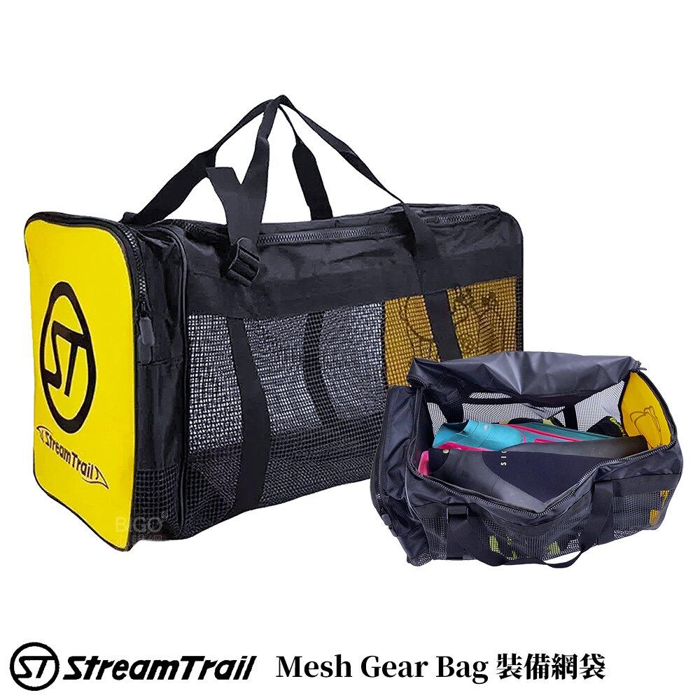 【2020新款】Stream Trail Mesh Gear Bag 裝備網袋 提袋 網袋 裝備袋 手提袋 外出袋